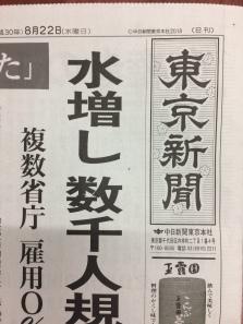 東京新聞0822-1
