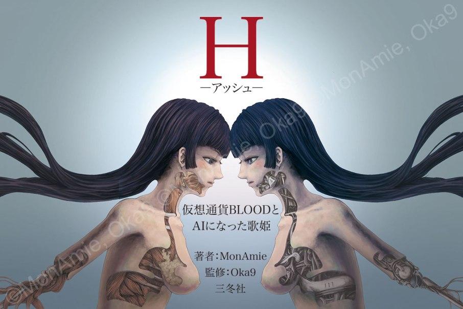 h_ash_01_03