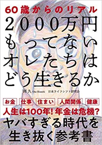 2000万円もってない
